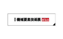 日本机械要素展览会M-TECH
