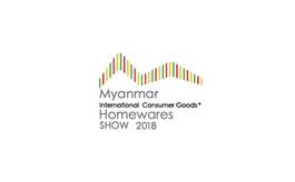緬甸仰光消費品及家居用品展覽會MICG HS
