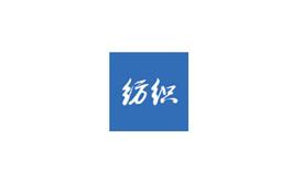 南京国际纺织品面料辅料展览会CNTE