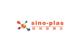 郑州塑料产业展览会Sino Plas