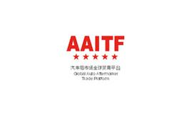 深圳汽车改装服务业展览会AAITF