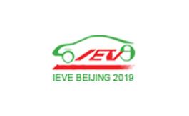 北京新能源汽車及充電樁展覽會