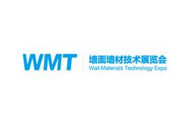 上海國際墻面墻材技術展覽會