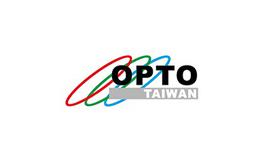 台湾国际光电及激光展览会OPTO Taiwan
