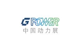 上海动力设备及发电机组展览会(全电展)