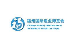 福州国际水产及渔业展览会Fisheries Expo