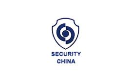 北京國際社會公共安全產品展覽會SECURITY CHINA