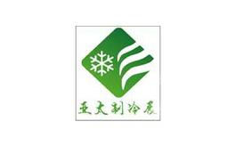 廣州國際空調制冷展覽會