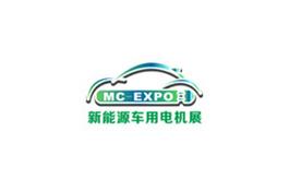 中国(上海)新能源车用电机电控展览会MC CHINA