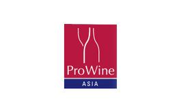 香港葡萄酒及烈酒展览会ProWein Asia