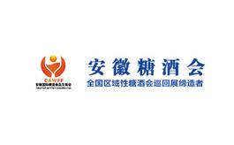 安徽国际糖酒食品展览会CAWFF