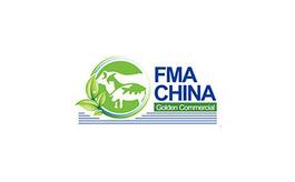 广州国际食品肉类及水产品展览会FMA China