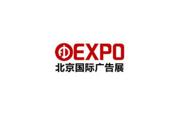 北京國際廣告展覽會秋季