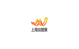 上海國際餐飲投資連鎖加盟展覽會