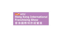 香港国际特许经营加盟连锁展览会HKIFS