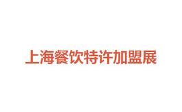 上海餐饮连锁加盟及特许加盟展览会