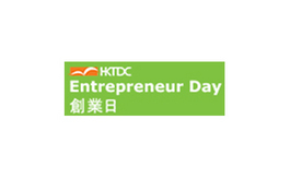 香港贸发局创业日展览会Entrepreneur Day