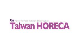 台湾国际酒店用品及餐饮展览会HR Taiwan