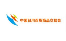 中国(上海)日用百货商品交易展览会CCAGM(百货会)
