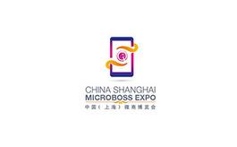 上海國際新零售微商展覽會