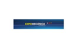 秘鲁利马汽车零配件展览会ExpoMechanical Autoparts