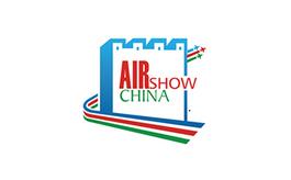 中国国际航空航天展览会