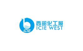 中国(重庆)西部国际化工展览会