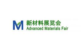 上海国际新材料展览会AM China
