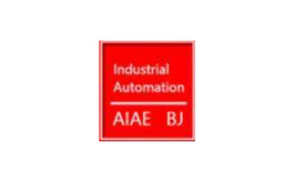 北京國際工業自動化展覽會AIAE
