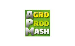 俄罗斯莫斯科食品加工展览会Agroprodmash