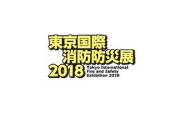 日本東京消防防災展覽會FST