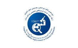 伊朗德黑兰实验室展览会Congress on Quality Improvement