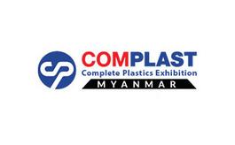 緬甸仰光塑料橡膠工業展覽會ComPlast Myanmar