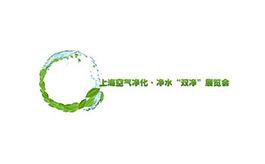 上海空氣凈化凈水雙凈展覽會AWPE
