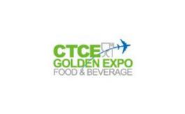 上海国际航空邮轮及列车食品饮料展览会CTCE CHINA