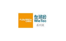 上海泵管阀展览会FLOWTECH CHINA