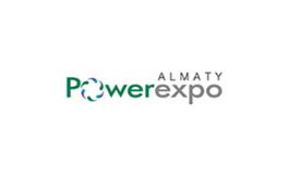 哈萨克斯坦电力能源照明展览会PowerExpo