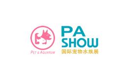 西安寵物水族用品展覽會PA SHOW