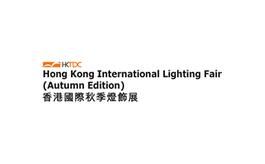 香港贸发局照明及灯饰展览会秋季LIGHTING