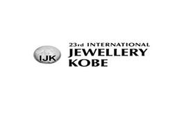 日本神户珠宝首饰展览会IJK