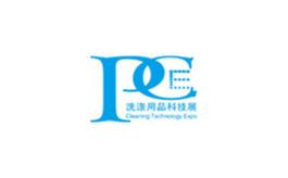 上海国际洗涤用品科技展览会