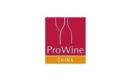 上海葡萄酒及烈酒贸易展览会ProWine China