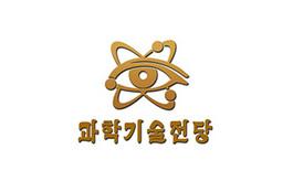 朝鮮平壤健康及醫療設備展覽會