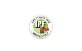 日本東京塑料展覽會IPF