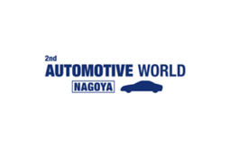 日本名古屋汽车技术展览会AUTOMOTIVE WORLD NAGOYA