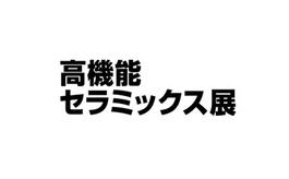 日本東京陶瓷及耐火材料展覽會CERAMICS JAPAN