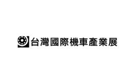 台湾摩托车及配件展览会TAIWANMOTORCYCLE
