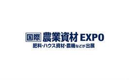 日本东京农业展览会AGRITECH