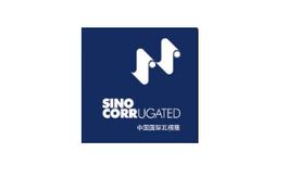 东莞国际瓦楞展览会SINO CORRUGATED