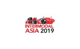 上海亚洲集装箱多式联运输物流展览会Intermodal Asia